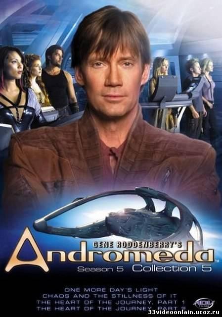 Андромеда / Andromeda (1-5 сезон) онлайн