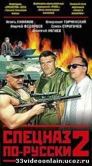 сериал Спецназ по-русски 2 онлайн