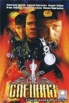 Смотреть Онлайн Спецназ (2002)